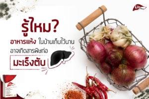 รู้ไหม? อาหารแห้งในบ้านเก็บไว้นาน อาจเกิดสารพิษก่อมะเร็งตับ!