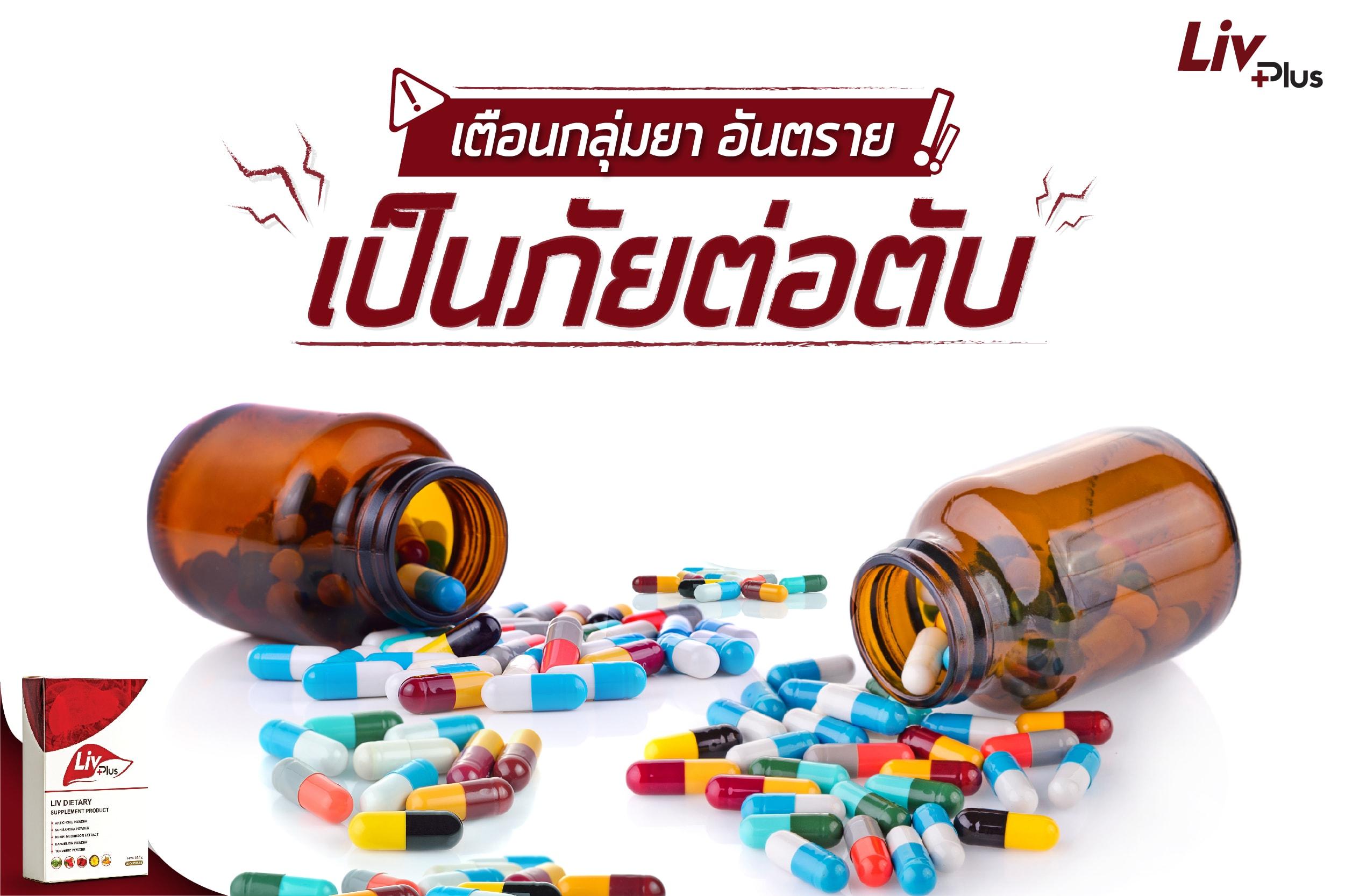เตือน! กลุ่มยาอันตราย เป็นภัยต่อตับ