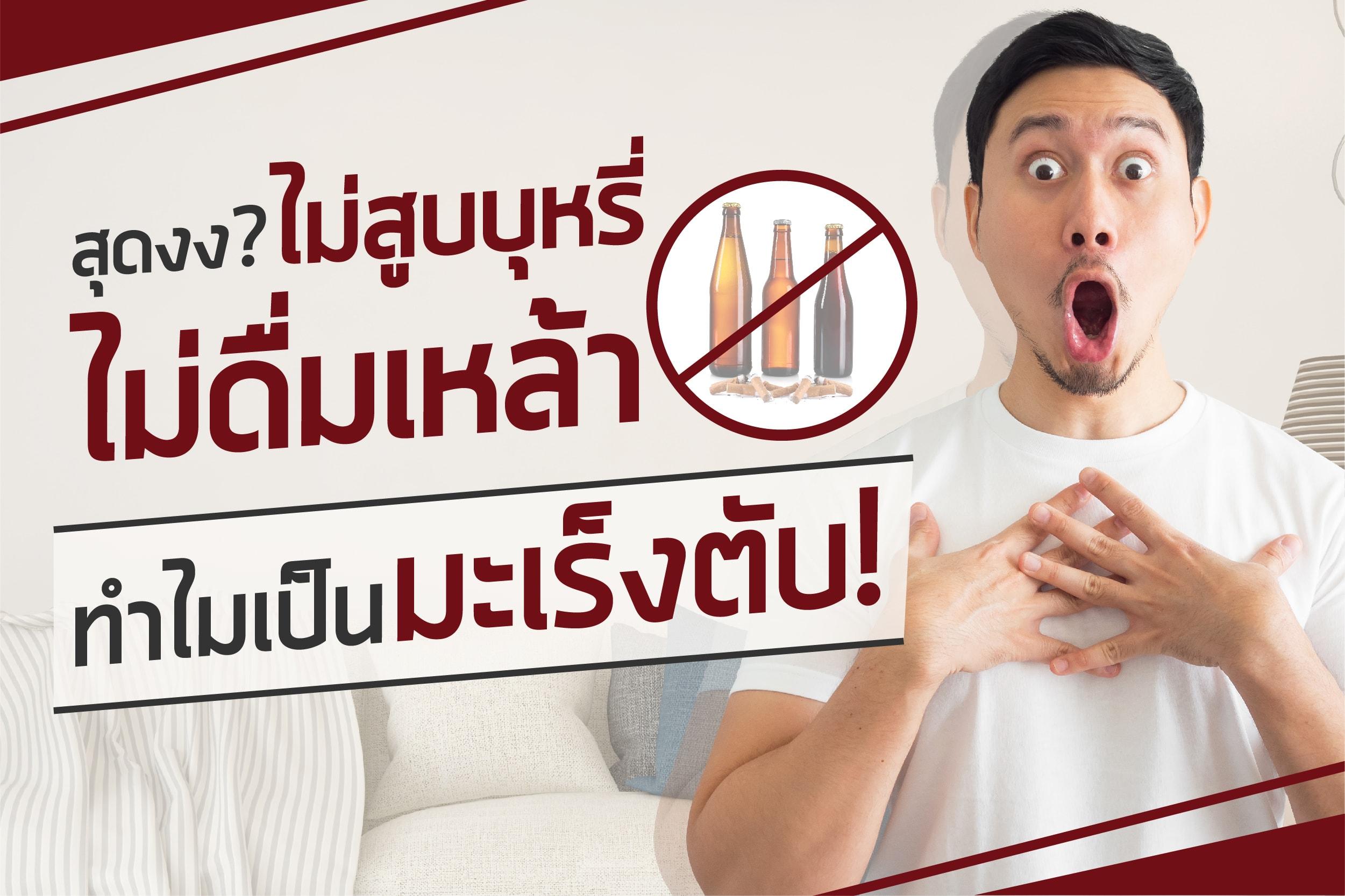 สุดงง? ไม่สูบบุหรี่ ไม่ดื่มเหล้า ทำไมเป็นมะเร็งตับ!