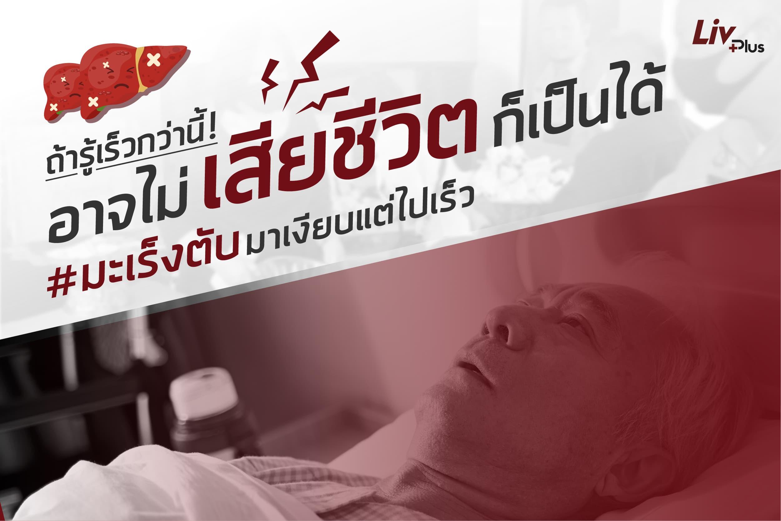 ถ้ารู้เร็วกว่านี้! อาจไม่เสียชีวิตก็เป็นได้ #มะเร็งตับมาเงียบแต่ไปเร็ว