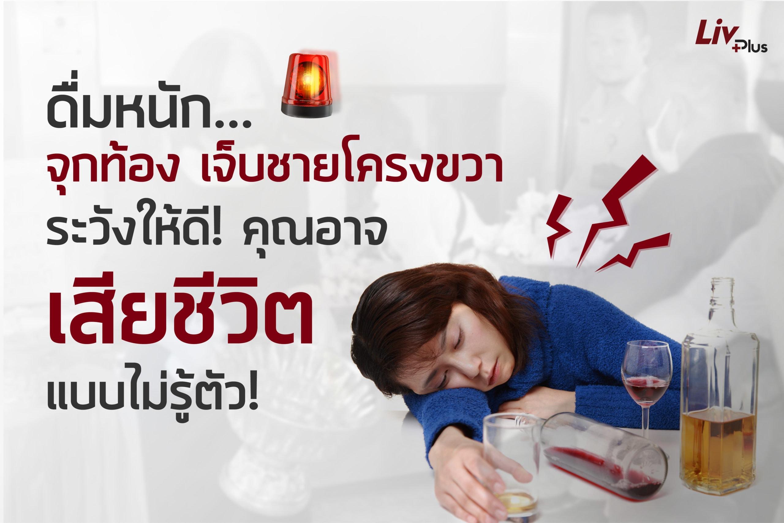 ดื่มหนัก จุกท้อง เจ็บโครงขวา ระวังให้ดี! คุณอาจเสียชีวิตแบบไม่รู้ตัว!