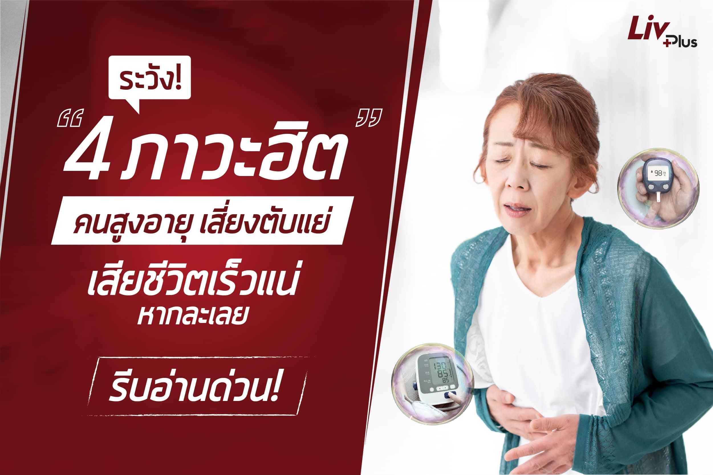 ระวัง 4 ภาวะฮิตของคนสูงอายุ เสี่ยงตับแย่ เสียชีวิตเร็วแน่ หากละเลย รีบอ่านด่วน!