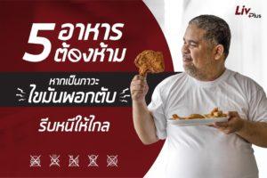 Read more about the article 5 อาหาร ต้องห้าม หากเป็นภาวะไขมันพอกตับ รีบหนีให้ไกล